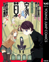 紀伊國屋書店BookWebで買える「雑草家族」の画像です。価格は646円になります。