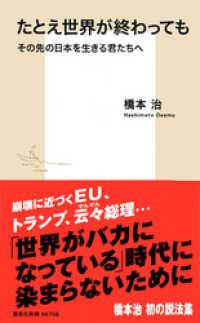 紀伊國屋書店BookWebで買える「たとえ世界が終わっても その先の日本を生きる君たちへ」の画像です。価格は734円になります。