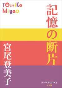 P+D BOOKS 記憶の断片