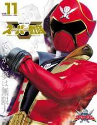 スーパー戦隊 Official Mook 21世紀 vol.11 海賊戦隊ゴーカ