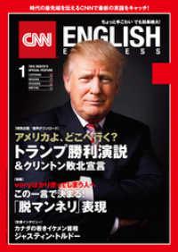 音声dl付き cnn english express 2017年1月号 cnn english express