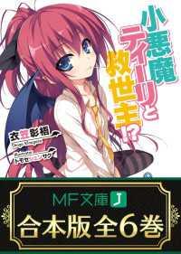 【合本版】小悪魔ティーリと救世主!? 全6巻