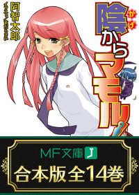 【合本版】陰からマモル! 全14巻
