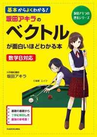 坂田アキラの ベクトルが面白いほどわかる本