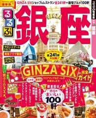 紀伊國屋書店BookWebで買える「るるぶ銀座」の画像です。価格は720円になります。