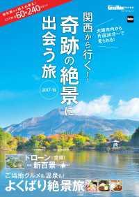 関西から行く!奇跡の絶景に出会う旅 2017-18