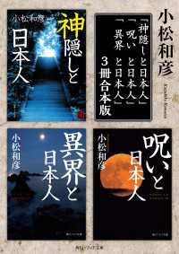 小松和彦の「異界と呪いと神隠し」【3冊 合本版】