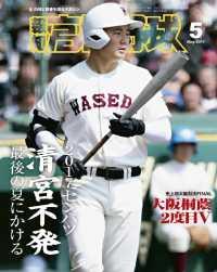 報知高校野球 ― 2017年5月号
