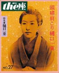 27号 頭痛肩こり樋口一葉(1994)