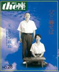 28号 父と暮せば(1994)