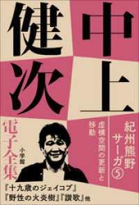 13 『紀州熊野サーガ5 虚構空間の更新と移動』