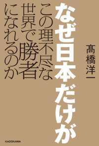 なぜ日本だけがこの理不尽な世界で勝者になれるのか