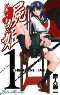 屍姫 全23巻セット