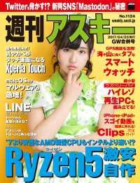 紀伊國屋書店BookWebで買える「週刊アスキー No.1124 (2017年4月25日発行)」の画像です。価格は359円になります。