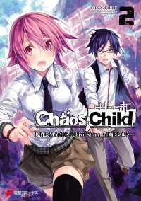 CHAOS;CHILD 2