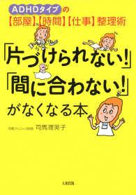 「片づけられない!」「間に合わない!」がなくなる本(大和出版)