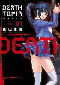 DEATHTOPIA 全8巻セット