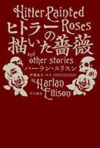 ヒトラーの描いた薔薇 / ハーラ...