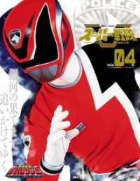 スーパー戦隊 Official Mook 21世紀 vol.4 特捜戦隊デカレン
