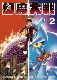 幻魔大戦 Rebirth ― 2巻