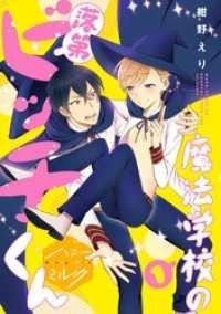 魔法学校の落第ビッチくん 分冊版(1)