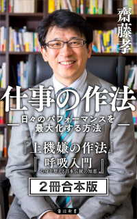 【2冊合本版】齋藤孝 仕事の作法 -日々のパフォーマンスを最大化する方法-