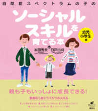 自閉症スペクトラムの子のソーシャルスキルを育てる本 幼児・小学生編