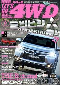 LET'S GO 4WD【レッツゴー4WD】2017年6月号 LETS GO 4WD