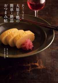 紀伊國屋書店BookWebで買える「あてなよる 大原千鶴の簡単・絶品おつまみ帖」の画像です。価格は1,080円になります。