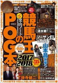 紀伊國屋書店BookWebで買える「競馬王のPOG本 2017-2018」の画像です。価格は1,782円になります。