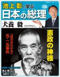 池上彰と学ぶ日本の総理 第24号 犬養毅