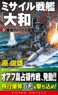 紀伊國屋書店BookWebで買える「ミサイル戦艦「大和」[3]畢竟のハワイ砲撃!」の画像です。価格は324円になります。
