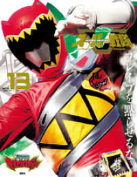 スーパー戦隊 Official Mook 21世紀 vol.13 獣電戦隊キョウ