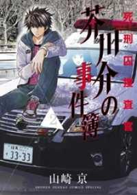 死刑囚捜査官 芥川介の事件簿(2)