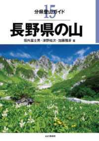 15 長野県の山