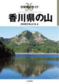 36 香川県の山
