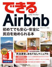 airbnb リスティング とはの画像