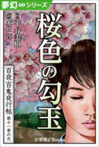 夢幻∞シリーズ 百夜・百鬼夜行帖62 桜色の勾玉