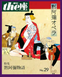 29号 默阿彌オペラ(1995)