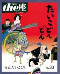30号 たいこどんどん(1995)