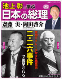 池上彰と学ぶ日本の総理 第25号 斎藤実/岡田啓介