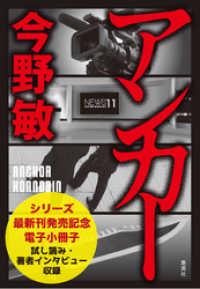『アンカー』刊行記念電子小冊子