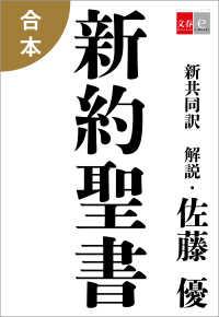合本 新約聖書【文春e-Books】
