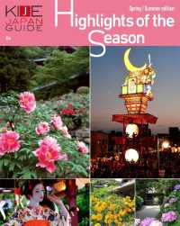 KIJE JAPAN GUIDE vol.4 Highlights of the - 本編