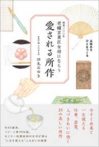 紀伊國屋書店BookWebで買える「老舗京菓匠女将にならう 愛される所作」の画像です。価格は1,188円になります。