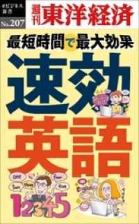 紀伊國屋書店BookWebで買える「速効英語—週刊東洋経済eビジネス新書No.207」の画像です。価格は324円になります。