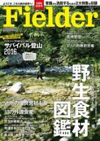 紀伊國屋書店BookWebで買える「Fielder vol.30」の画像です。価格は648円になります。
