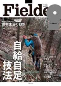 紀伊國屋書店BookWebで買える「Fielder vol.31」の画像です。価格は648円になります。