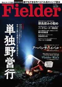 紀伊國屋書店BookWebで買える「Fielder vol.33」の画像です。価格は648円になります。