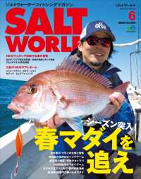 SALT WORLD - 2017年6月号 Vol.124